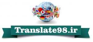 ترجمه تخصصی متون انگلیسی به فارسی