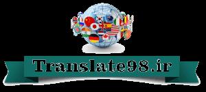 مرکز تخصصی ترجمه و ویراستاری ترنسلیت98