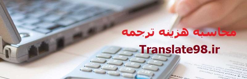 محاسبه هزینه ترجمه و ویراستاری